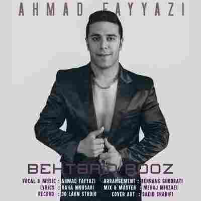 بهترین روز احمد فیاضی