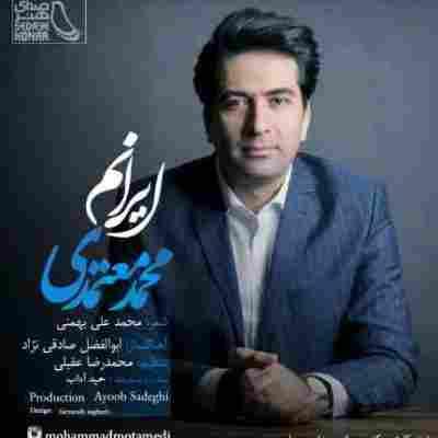 ایرانم محمد معتمدی