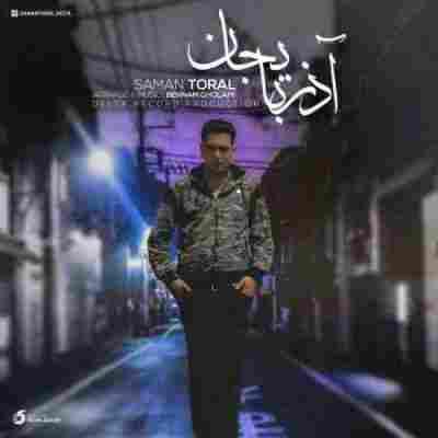 سامان تورال آذربایجان