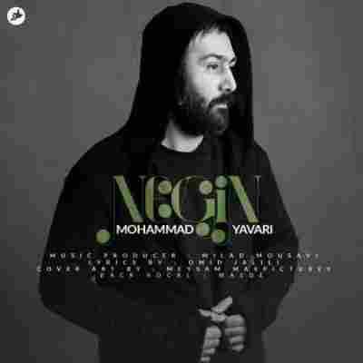 دانلود آهنگ جدیدمحمد یاورینگین