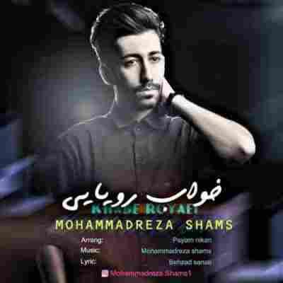 دانلود آهنگ جدیدمحمدرضا شمسخواب رویایی