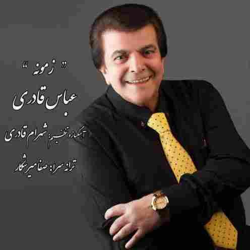عباس قادری زمونه