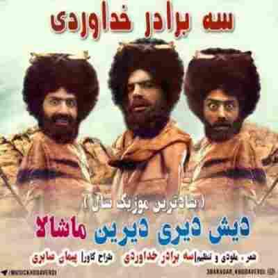 سه برادر خداوردی دیش دیری دیرین ماشالا