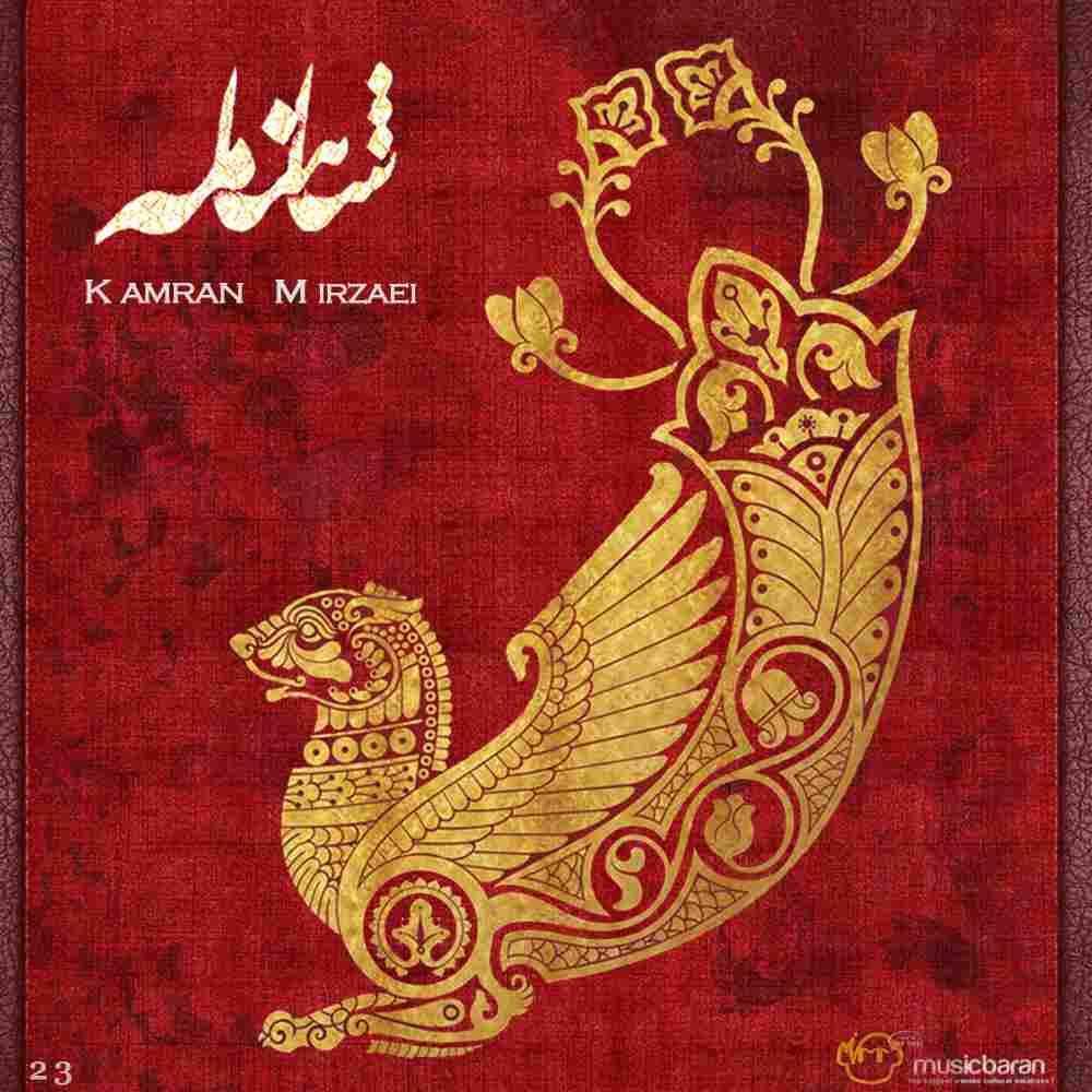 کامران میرزایی شاهنامه