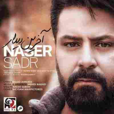 ناصر صدر آخرین دیدار