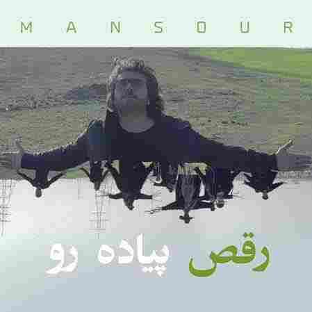 منصور رقص پیاده رو