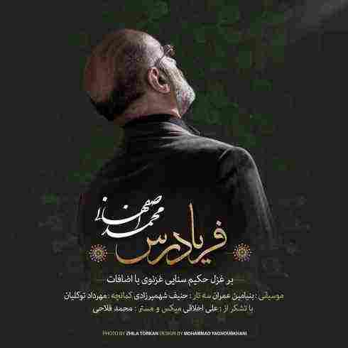 دانلود آهنگفریادرسمحمد اصفهانی
