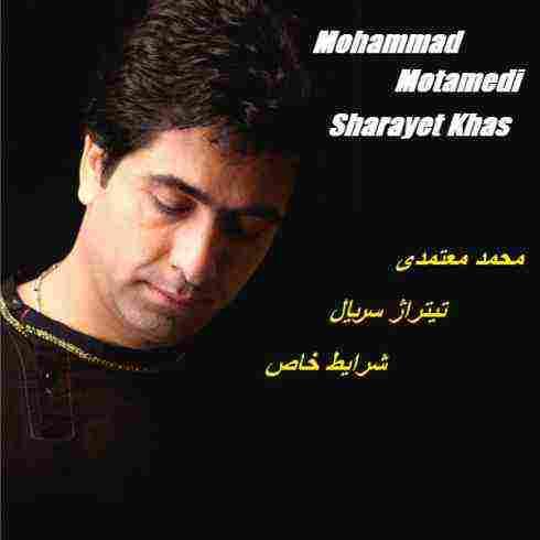 محمد معتمدی شرایط خاص