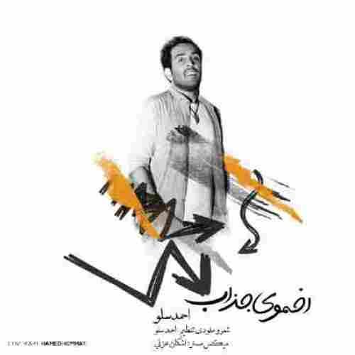اخموی جذاب احمد سلو